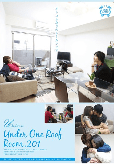 Under One Roof Room.201 男性 男 月野帯人 倉橋大賀 栗林里莉 水希杏 フェラ コンドーム