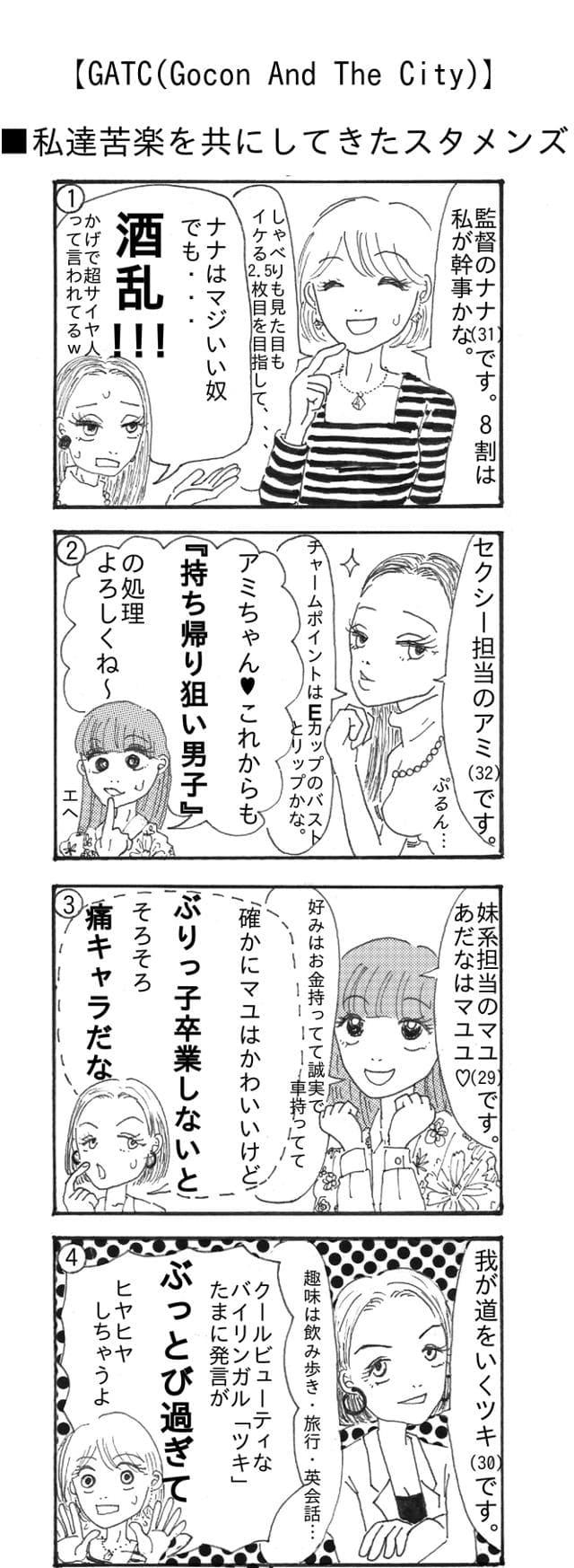 ミフル AM アム 合コン 四コマ