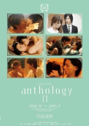 月野帯人 『COCOON anthology II』 エッチ SILK LABO AV