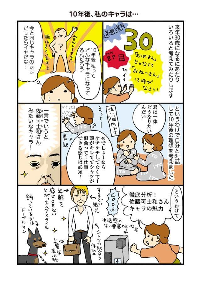 伊藤ハムスター WEB漫画  キャラがしんどい