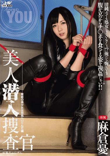 美人潜入捜査官 麻倉憂 キャットスーツ 姫乃たま AV