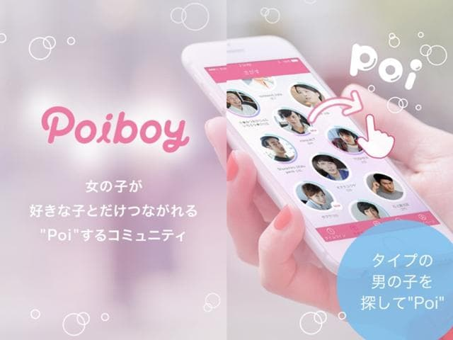 Poiboy AM アプリ 診断 Betsy