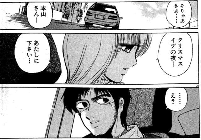 山田玲司 恋愛相談 男の本音
