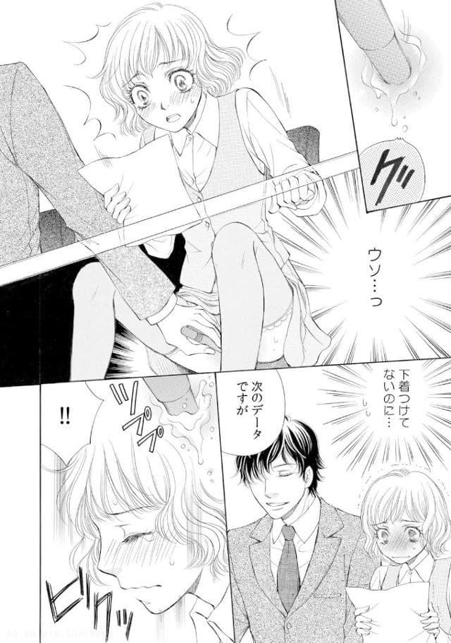 『元カレはケダモノ上司~仕事中でもペン先で~』