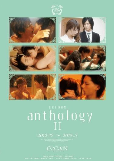 SILK LABO エロメン COCOON anthology II