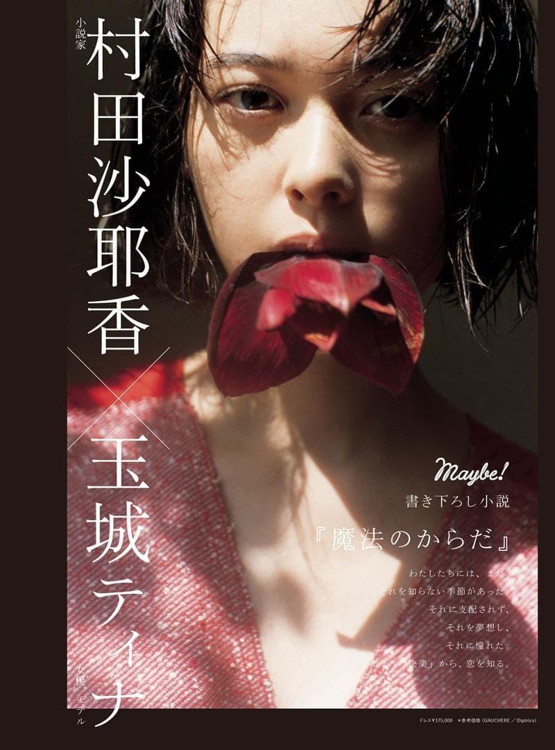 村田沙耶香 『魔法のからだ』 Maybe! 小学館 芥川賞作家