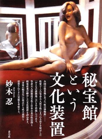 服部恵典 東大 院生 ポルノグラフィ 研究 秘宝館