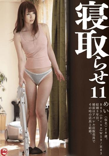 姫乃たま 極選AVラボ 寝取らせ 那月めい
