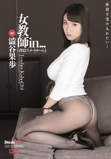 姫乃たま 極選AVラボ 澁谷果歩 脅迫スイートルーム