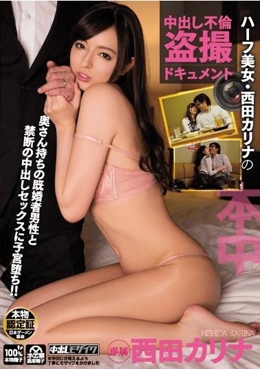 姫乃たま 極選AVラボ ハーフ美女・西田カリナの中出し不倫盗撮ドキュメント