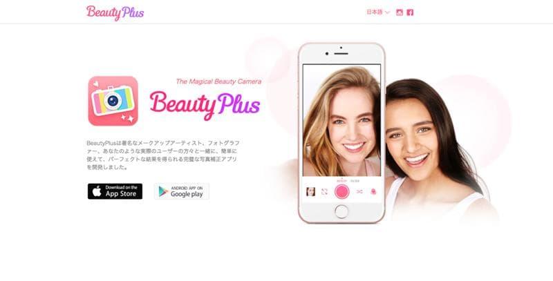 Beauty Plus (ビューティープラス)