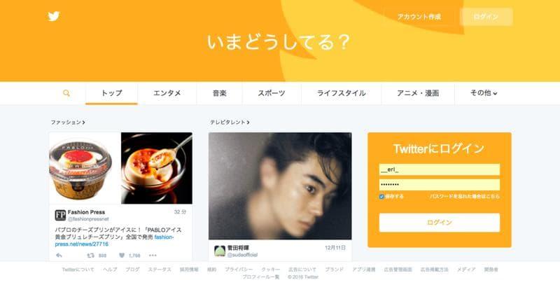 Twitter (ツイッター)