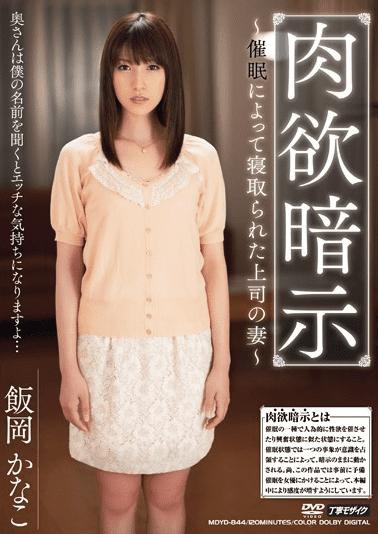 姫乃たま 極選AVラボ 2017年 肉欲暗示 催眠によって寝取られた上司の妻 飯岡かなこ