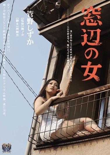 姫乃たま 極選AVラボ 2016年 窓辺の女 管野しずか