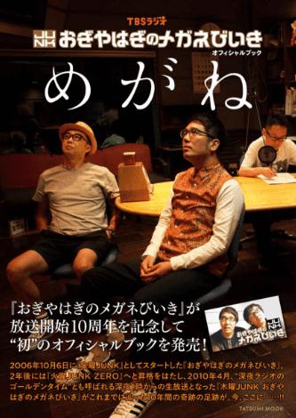 恋愛デスマッチ アルテイシア おぎやはぎ メガネびいき TBSラジオ radiko
