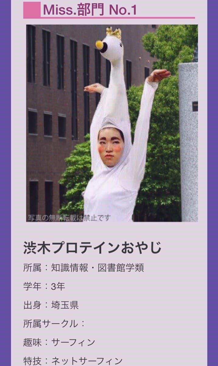 渋木プロテインおやじ クリスマスデート Poiboy
