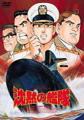 恋愛デスマッチ アルテイシア 沈黙の艦隊 [DVD]