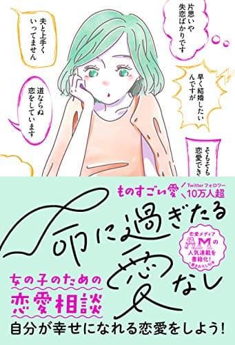 『命に過ぎたる愛なし ~女の子のための恋愛相談』書影