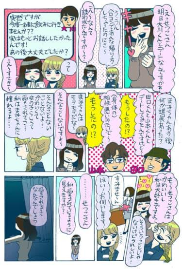 【谷口菜津子WEB漫画】憧れのモテ系女子にも深い悩みが…!