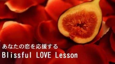 11月&12月限定「あなたの恋を応援する!プライベートレッスン」