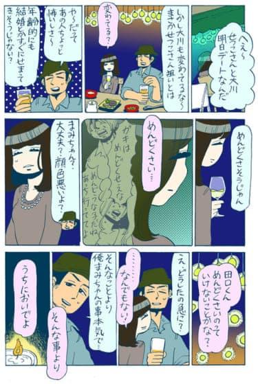 【谷口菜津子WEB漫画】「めんどくさい」女じゃダメなの?(18)