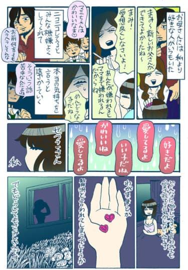 【谷口菜津子WEB漫画】愛されてると言われても寂しい(19)