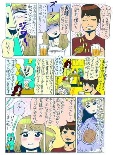 【谷口菜津子WEB漫画】7年ぶりのデートで年下彼と恋の予感!?(20)