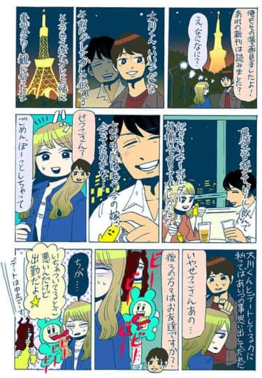生き地獄!誰といても元カレとの思い出がダブる/谷口菜津子WEB漫画(21)