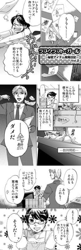 彼氏いない歴=年齢の主人公が『ラブグッズ』を開発?/【漫画】『ラブクラフト・ガール』(2)