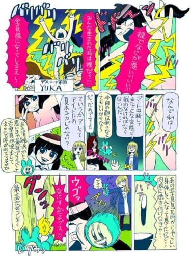 デート中に呼び出されて、裸の女と戦うことに!?/谷口菜津子WEB漫画(22)