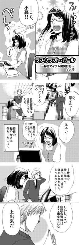 女性のラブグッズ購入はハードルが高い理由/【漫画】『ラブクラフト・ガール』(5)