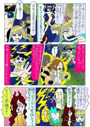 街で暴走する裸の女は有名タレントだった!?/谷口菜津子WEB漫画(23)