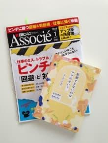 日経ビジネス Associe(アソシエ)にコメントしました!