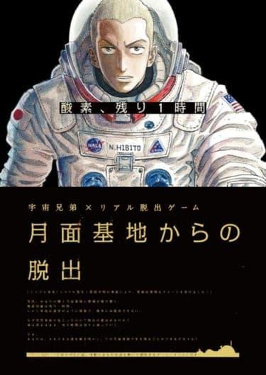 白熱の体験型イベント『宇宙兄弟×リアル脱出ゲーム 月面基地からの脱出』