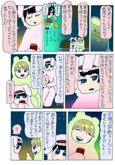 周りが好きなキャラと、本当の自分/谷口菜津子WEB漫画(27)