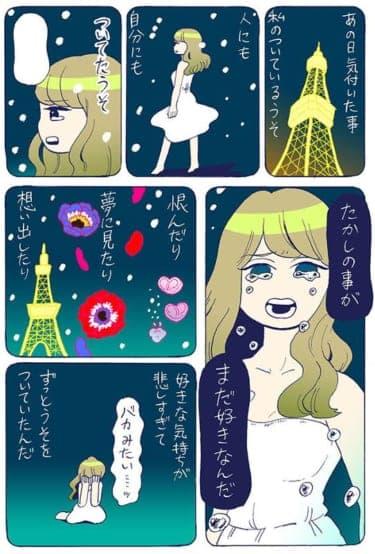 嫌いになれたら楽なのに…忘れられない元カレへの想い/谷口菜津子WEB漫画(29)