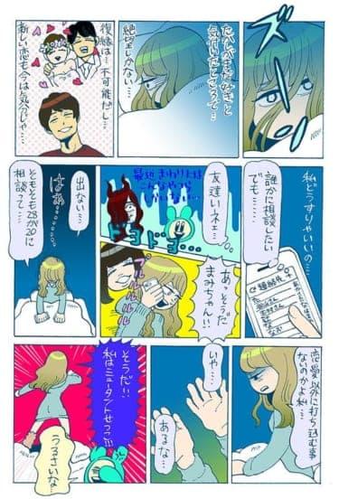 復縁も新しい恋も無理!悶々とする女性の悩み/谷口菜津子WEB漫画(30)