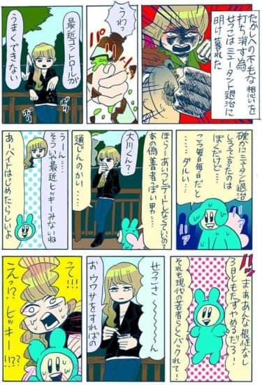 不毛な恋愛を断ち切るため、悪退治に明け暮れるも…/谷口菜津子WEB漫画(31)