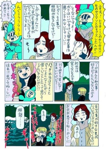最近まで好き好き言ってきた年下の男に彼女!?心中複雑!/谷口菜津子WEB漫画(33)