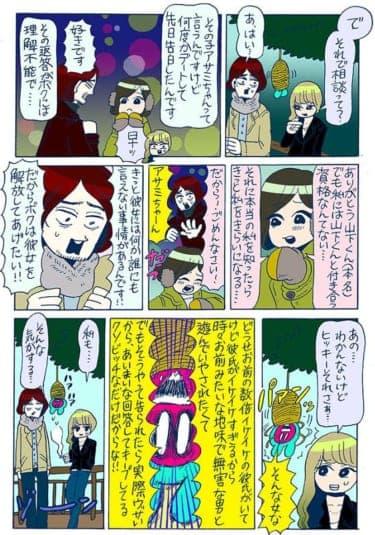 告白したのに曖昧な返事…彼女には残酷な理由が!?/谷口菜津子WEB漫画(34)