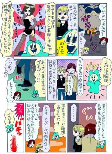 告白しても関係が進まない!その行動には裏があった!?/谷口菜津子WEB漫画(39)