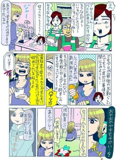 後悔を残したくない!バイト先の気になる人が辞めてしまう前に/谷口菜津子WEB漫画(40)
