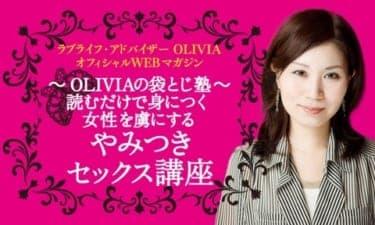 OLIVIAの有料メルマガがリニューアルしました!