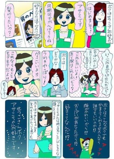 好きってなんだ!?悶々とした彼女への思い/谷口菜津子WEB漫画(41)