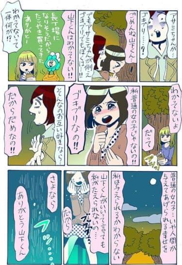 私は普通の女の子じゃない!涙の告白/谷口菜津子WEB漫画(45)