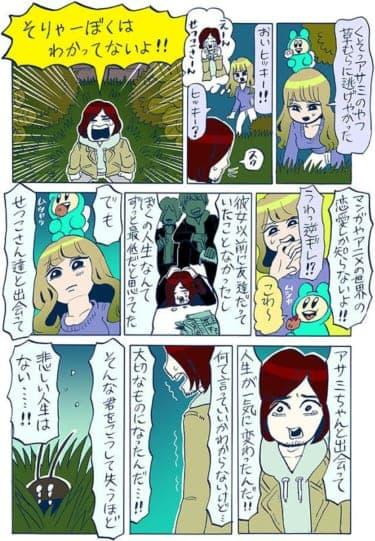 君がいない人生なんて!逃げてばかりいる彼女に心の叫びが届く/谷口菜津子WEB漫画(46)