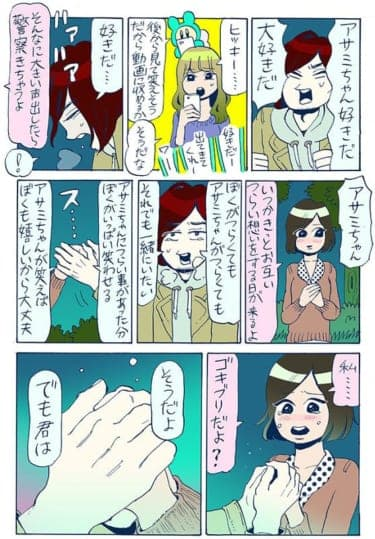 彼女が人間じゃなくても、愛があれば乗り越えていける/谷口菜津子WEB漫画(47)