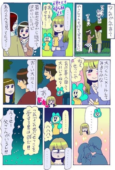 冴えない男の熱烈告白に心が揺さぶられる!/谷口菜津子WEB漫画(48)