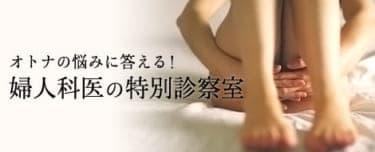あなたの性の知識は大丈夫?婦人科女医が女の勘違いを正す【人気記事まとめ】