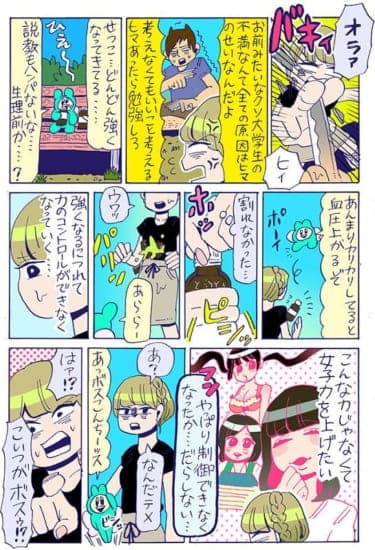 女は強くないほうがいい?女子力コンプレックスを感じる瞬間/谷口菜津子WEB漫画(49)